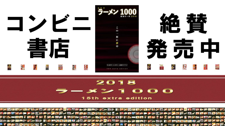 cropped-cropped-ramen1000.jpg